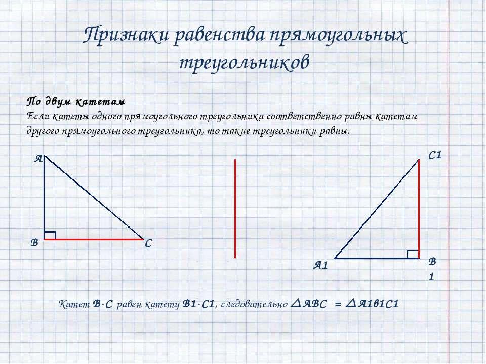 Признаки равенства прямоугольных треугольников По двум катетам Если катеты од...