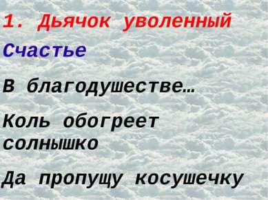 1. Дьячок уволенный Счастье В благодушестве… Коль обогреет солнышко Да пропущ...