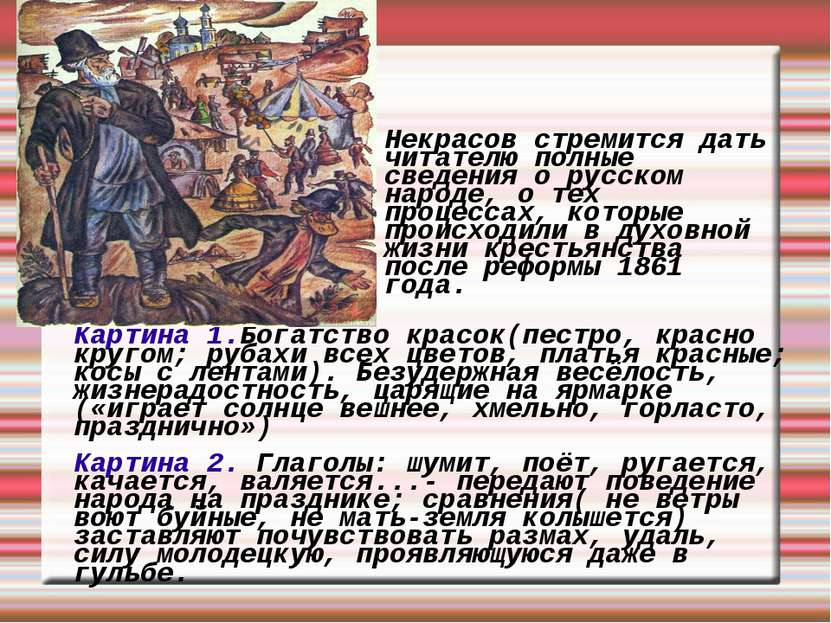 Некрасов стремится дать читателю полные сведения о русском народе, о тех проц...