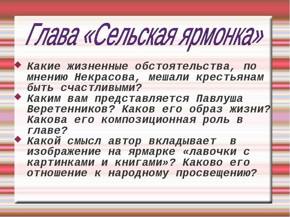 Какие жизненные обстоятельства, по мнению Некрасова, мешали крестьянам быть с...