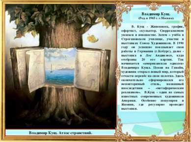 Владимир Кущ. (Род. в 1965 г. г.Москва). В. Кущ - Живописец, график, офортист...