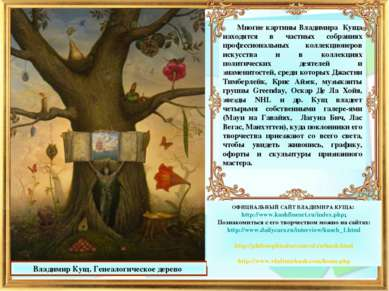 Владимир Кущ. Генеалогическое дерево Многие картины Владимира Куща находятся ...