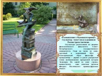 «Размышление о Маленьком принце». Скульптор - член Союза художников России Ар...