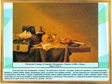 Питер ван Стенвик (Стенвейк). Натюрморт «Vanitas». (1540г.). Прадо. Дерево .3...