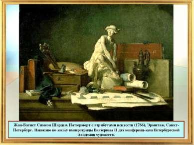 Жан-Батист Симеон Шарден. Натюрморт с атрибутами искусств (1766), Эрмитаж, Са...