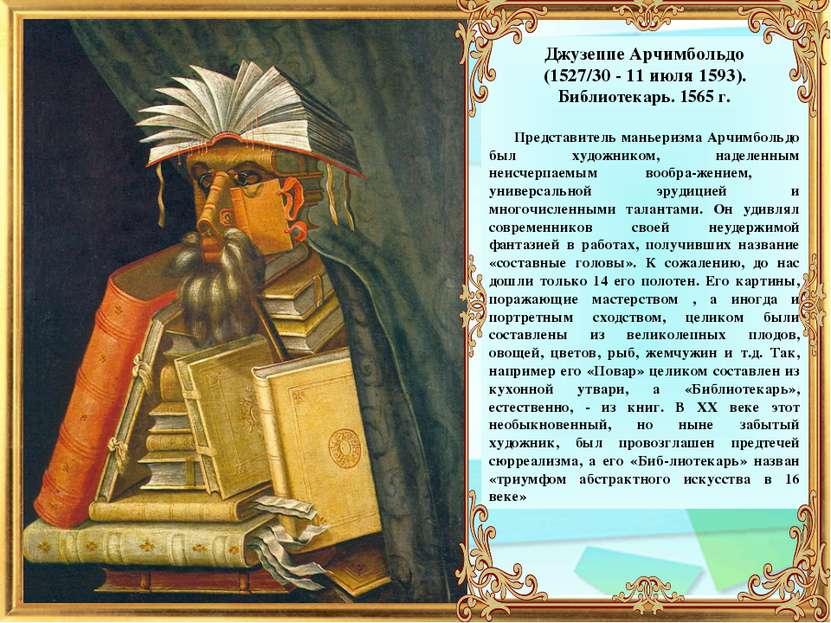 Джузеппе Арчимбольдо (1527/30 - 11 июля 1593). Библиотекарь. 1565 г. Представ...