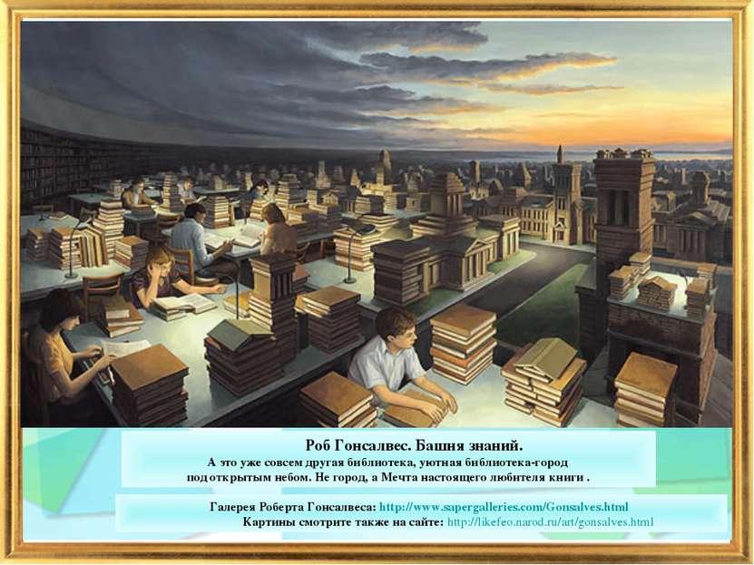 Галерея Роберта Гонсалвеса: http://www.sapergalleries.com/Gonsalves.html Карт...