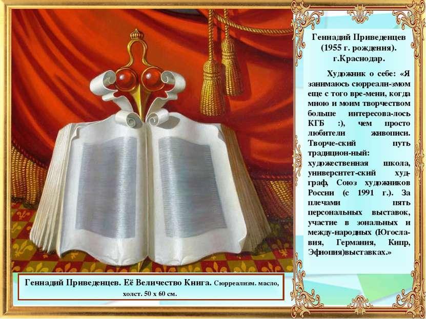 Геннадий Приведенцев. Её Величество Книга. Сюрреализм. масло, холст. 50 x 60 ...