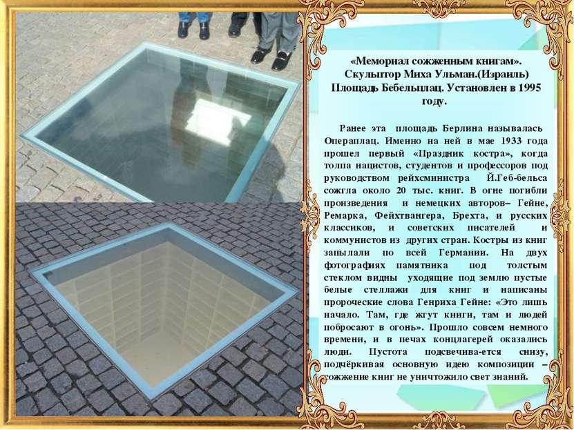 «Мемориал сожженным книгам». Скульптор Миха Ульман.(Израиль) Площадь Бебельпл...