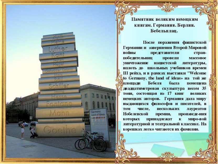 Памятник великим немецким книгам. Германия. Берлин. Бебельплац. После поражен...