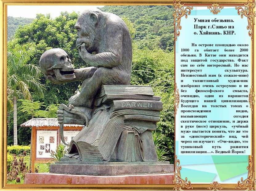 Умная обезьяна. Парк г.Саньо на о. Хайнань. КНР. На острове площадью около 10...