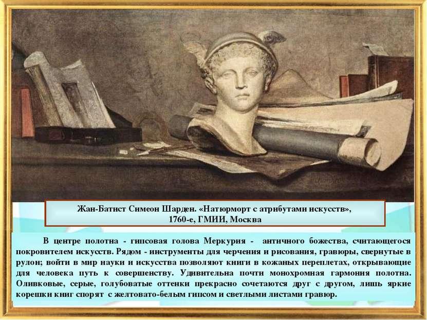 В центре полотна - гипсовая голова Меркурия - античного божества, считающегос...