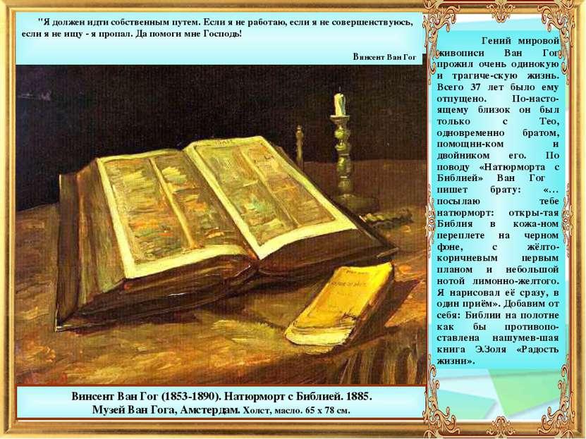 Винсент Ван Гог (1853-1890). Натюрморт с Библией. 1885. Музей Ван Гога, Амсте...