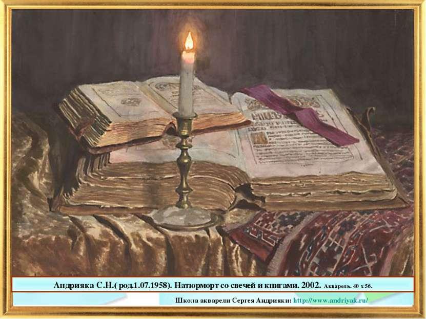 Андрияка С.Н.( род.1.07.1958). Натюрморт со свечей и книгами. 2002. Акварель....