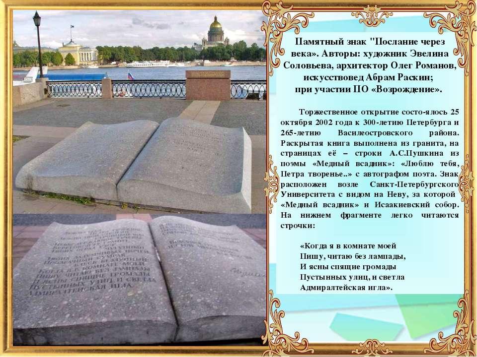 """Памятный знак """"Послание через века». Авторы: художник Эвелина Соловьева, архи..."""