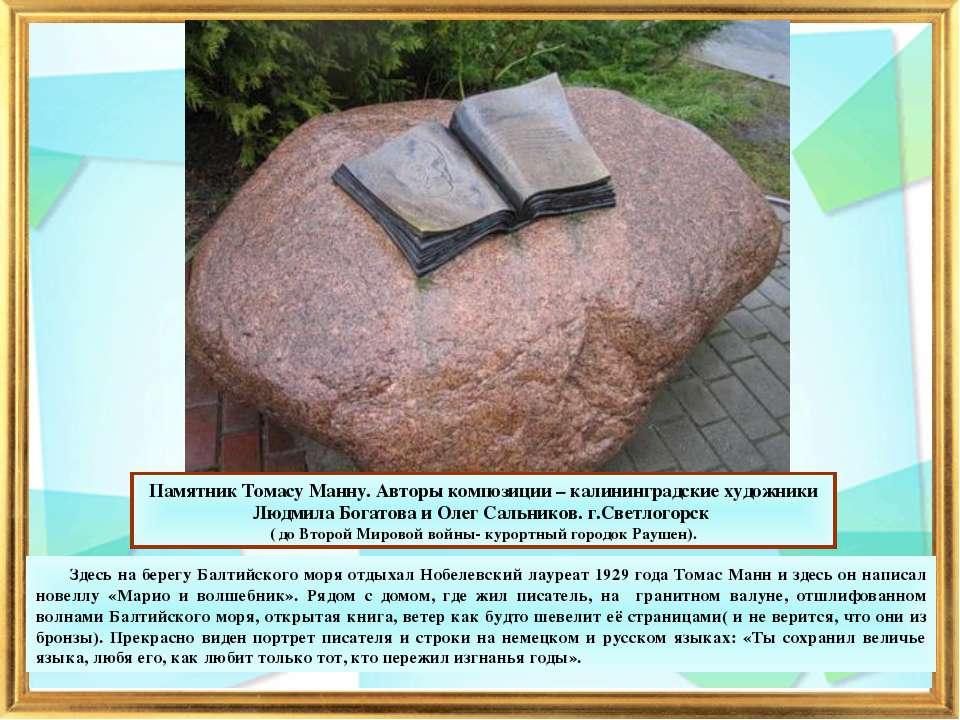 Памятник Томасу Манну. Авторы композиции – калининградские художники Людмила ...