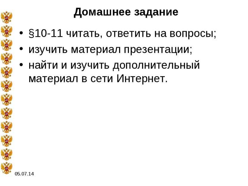 * Домашнее задание §10-11 читать, ответить на вопросы; изучить материал презе...