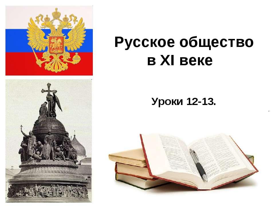 * Русское общество в XI веке Уроки 12-13.