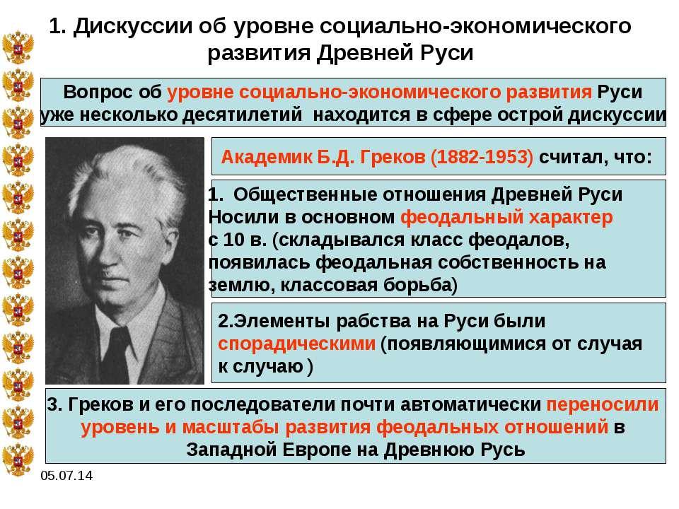 * 1. Дискуссии об уровне социально-экономического развития Древней Руси Вопро...