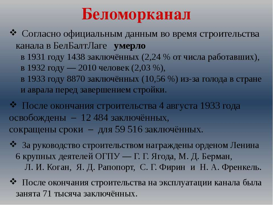 Беломорканал Согласно официальным данным во время строительства канала в БелБ...