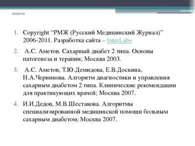 """ЛИТЕРАТУРА Copyright """"РМЖ (Русский Медицинский Журнал)"""" 2006-2011. Разработка..."""
