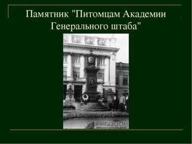 """Памятник """"Питомцам Академии Генерального штаба"""""""