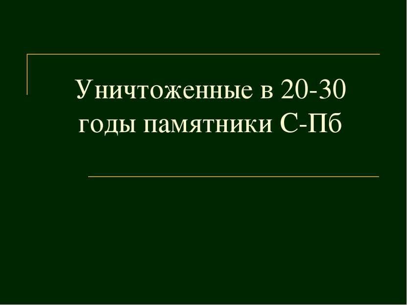 Уничтоженные в 20-30 годы памятники С-Пб