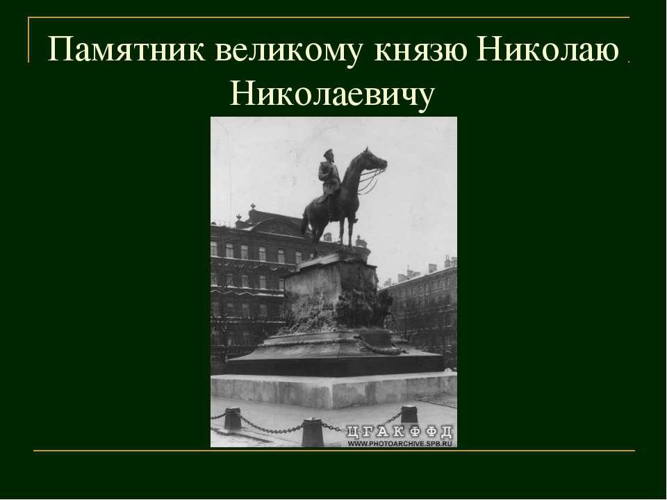 Памятник великому князю Николаю Николаевичу