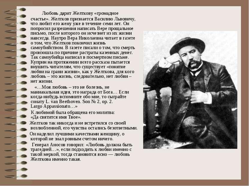 Любовь дарит Желткову «громадное счастье». Желтков признается Василию Львович...