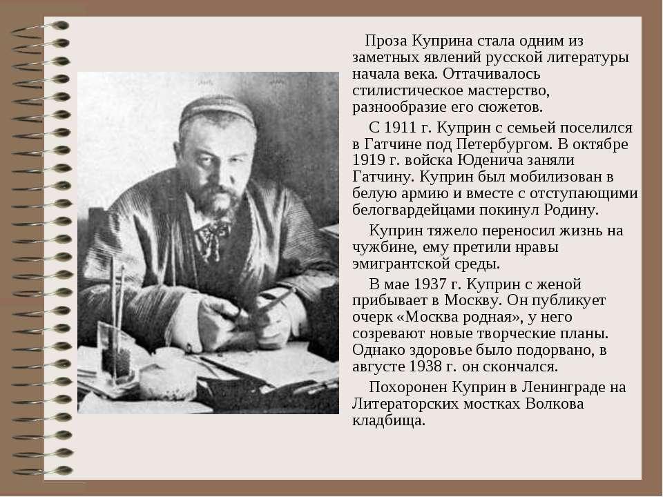 Проза Куприна стала одним из заметных явлений русской литературы начала века....