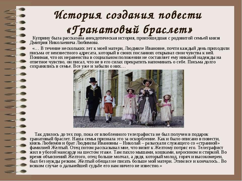 История создания повести «Гранатовый браслет» Куприну была рассказана анекдот...