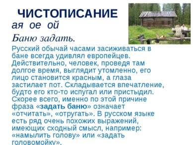 ЧИСТОПИСАНИЕ ая ое ой Баню задать. Русский обычай часами засиживаться в бане ...
