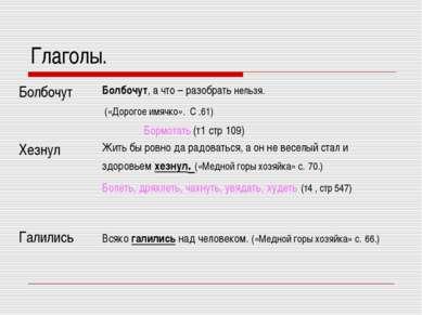 Глаголы.