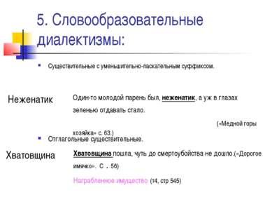 5. Словообразовательные диалектизмы: Существительные с уменьшительно-ласкател...