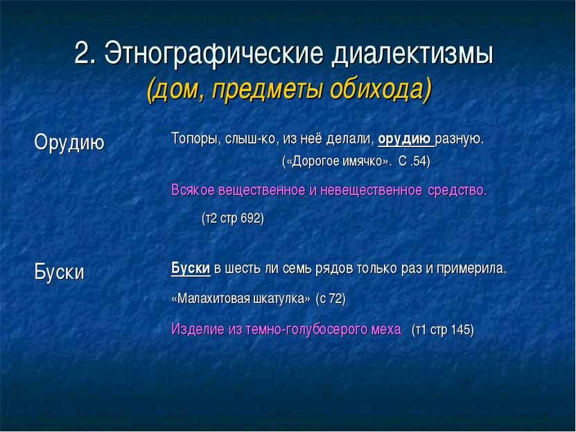 2. Этнографические диалектизмы (дом, предметы обихода)