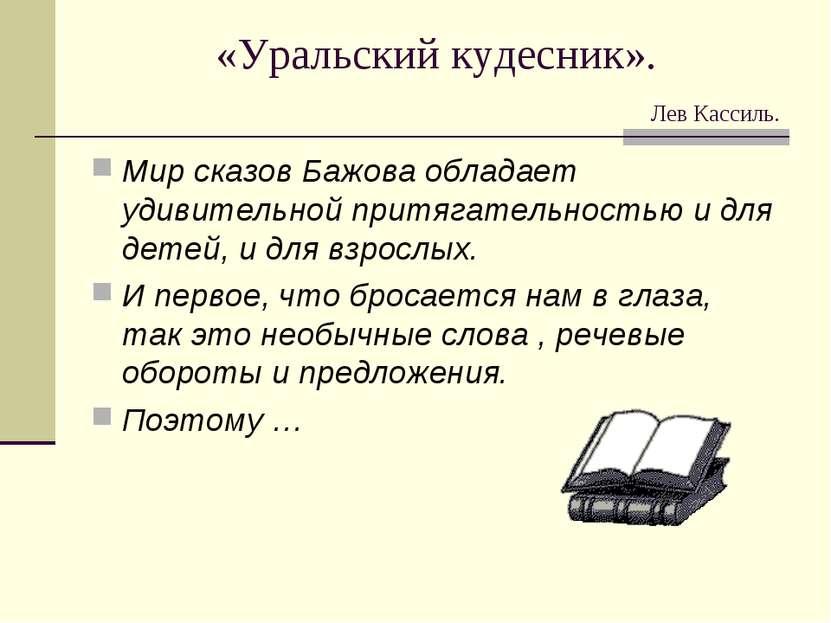 «Уральский кудесник». Лев Кассиль. Мир сказов Бажова обладает удивительной пр...