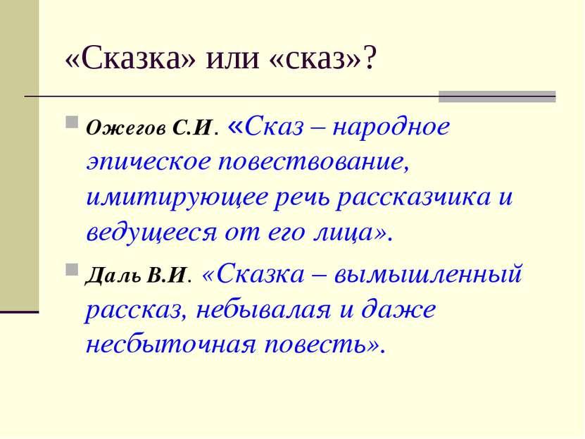 «Сказка» или «сказ»? Ожегов С.И. «Сказ – народное эпическое повествование, им...