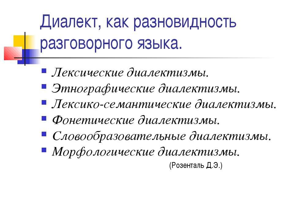 Диалект, как разновидность разговорного языка. Лексические диалектизмы. Этног...