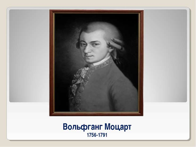 Вольфганг Моцарт 1756-1791