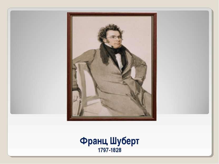 Франц Шуберт 1797-1828