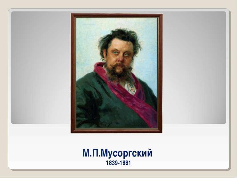 М.П.Мусоргский 1839-1881