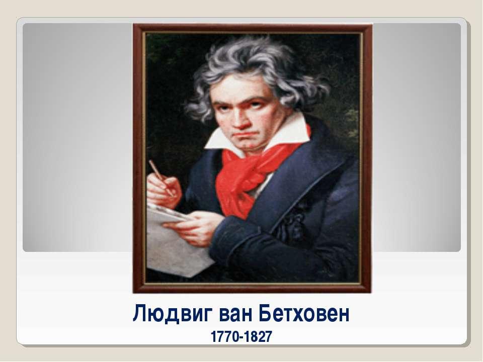 Людвиг ван Бетховен 1770-1827
