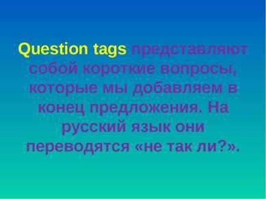 Question tags представляют собой короткие вопросы, которые мы добавляем в кон...