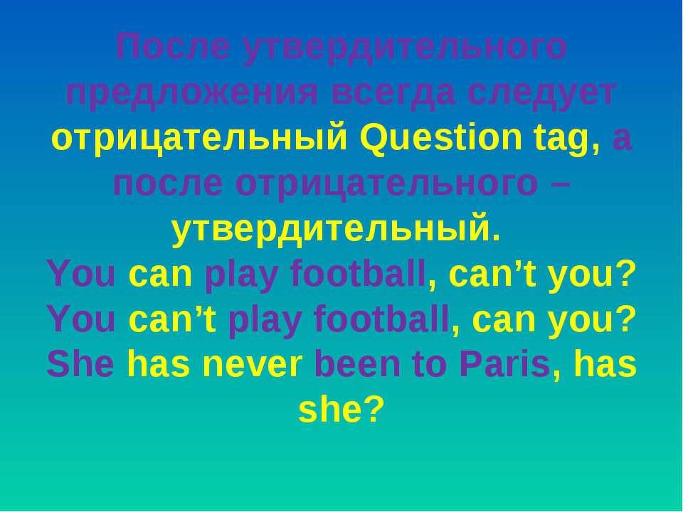После утвердительного предложения всегда следует отрицательный Question tag, ...