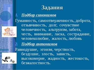 Задания Подбор синонимов Гуманность, самоотверженность, доброта, отзывчивость...