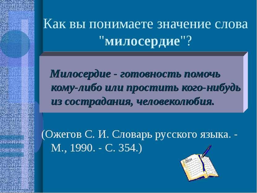 """Как вы понимаете значение слова """"милосердие""""? Милосердие - готовность помочь ..."""