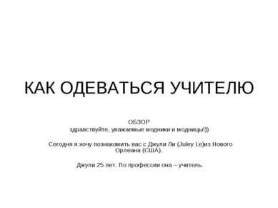 КАК ОДЕВАТЬСЯ УЧИТЕЛЮ ОБЗОР здравствуйте, уважаемые модники и модницы!)) Сего...
