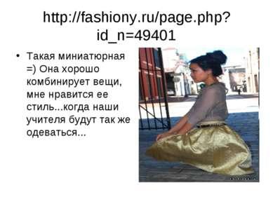 http://fashiony.ru/page.php?id_n=49401 Такая миниатюрная =) Она хорошо комбин...