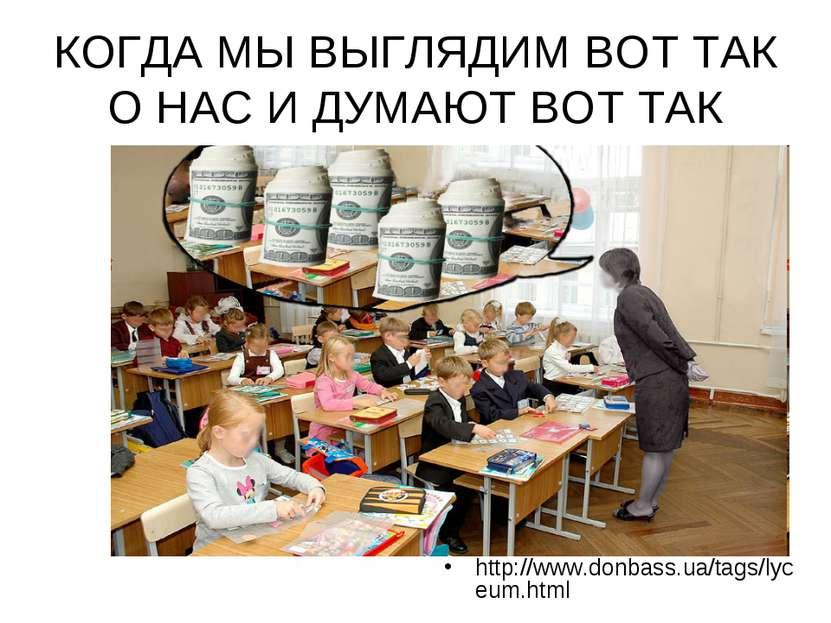КОГДА МЫ ВЫГЛЯДИМ ВОТ ТАК О НАС И ДУМАЮТ ВОТ ТАК http://www.donbass.ua/tags/l...