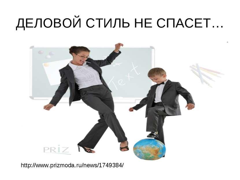 ДЕЛОВОЙ СТИЛЬ НЕ СПАСЕТ… http://www.prizmoda.ru/news/1749384/